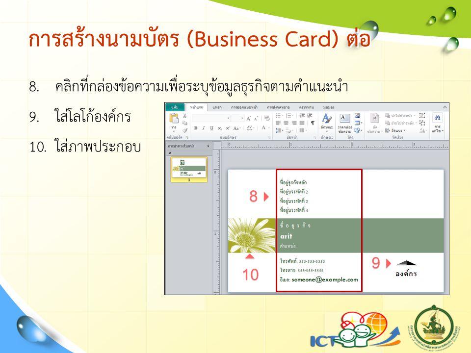 การสร้างนามบัตร (Business Card) ต่อ 8. คลิกที่กล่องข้อความเพื่อระบุข้อมูลธุรกิจตามคำแนะนำ 9.