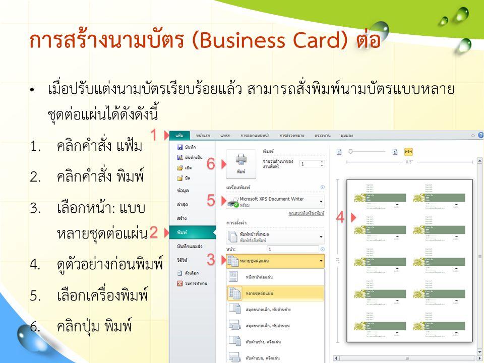 การสร้างนามบัตร (Business Card) ต่อ เมื่อปรับแต่งนามบัตรเรียบร้อยแล้ว สามารถสั่งพิมพ์นามบัตรแบบหลาย ชุดต่อแผ่นได้ดังดังนี้ 1.