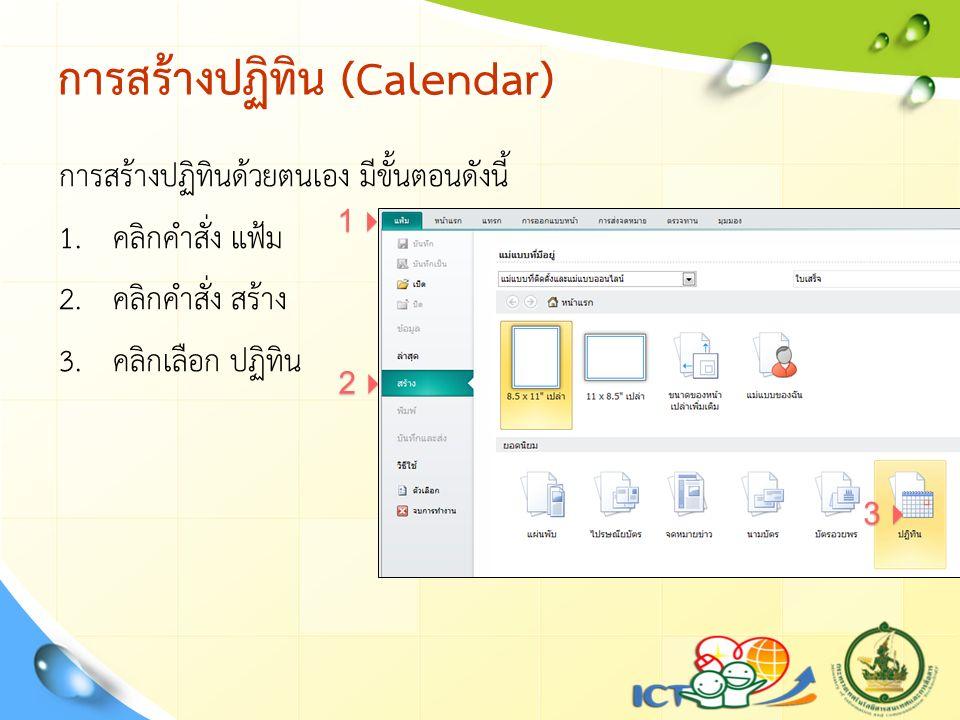 การสร้างปฏิทิน (Calendar) การสร้างปฏิทินด้วยตนเอง มีขั้นตอนดังนี้ 1.