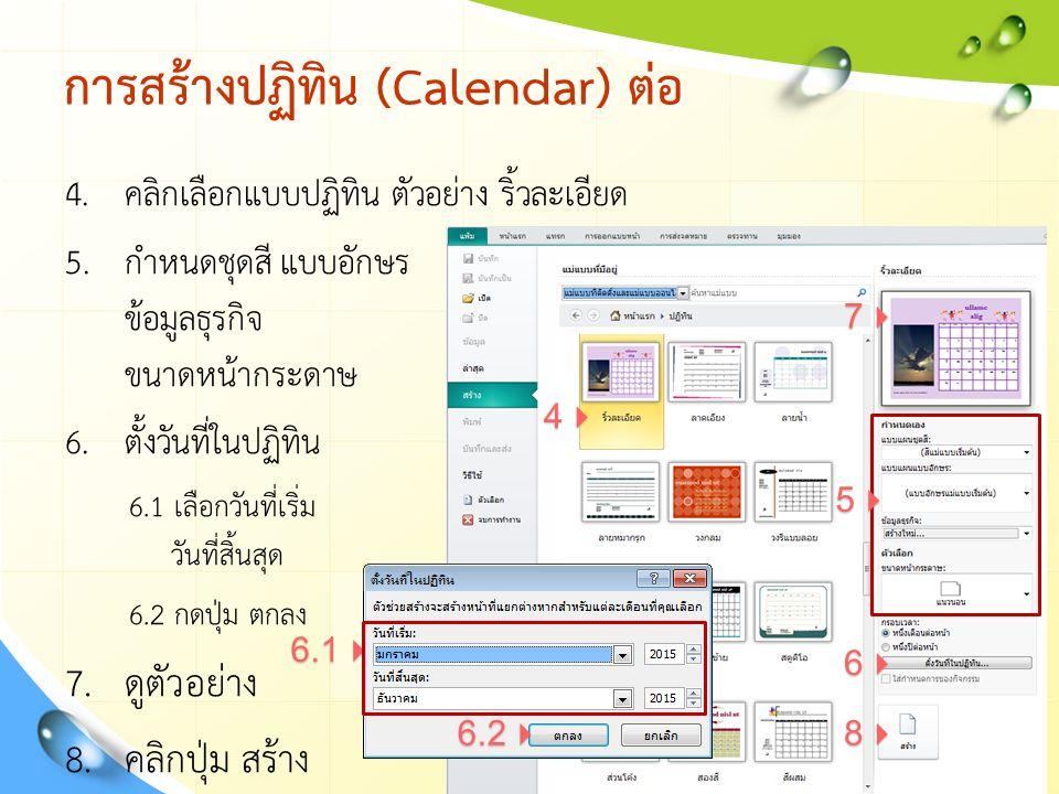 การสร้างปฏิทิน (Calendar) ต่อ 4. คลิกเลือกแบบปฏิทิน ตัวอย่าง ริ้วละเอียด 5.