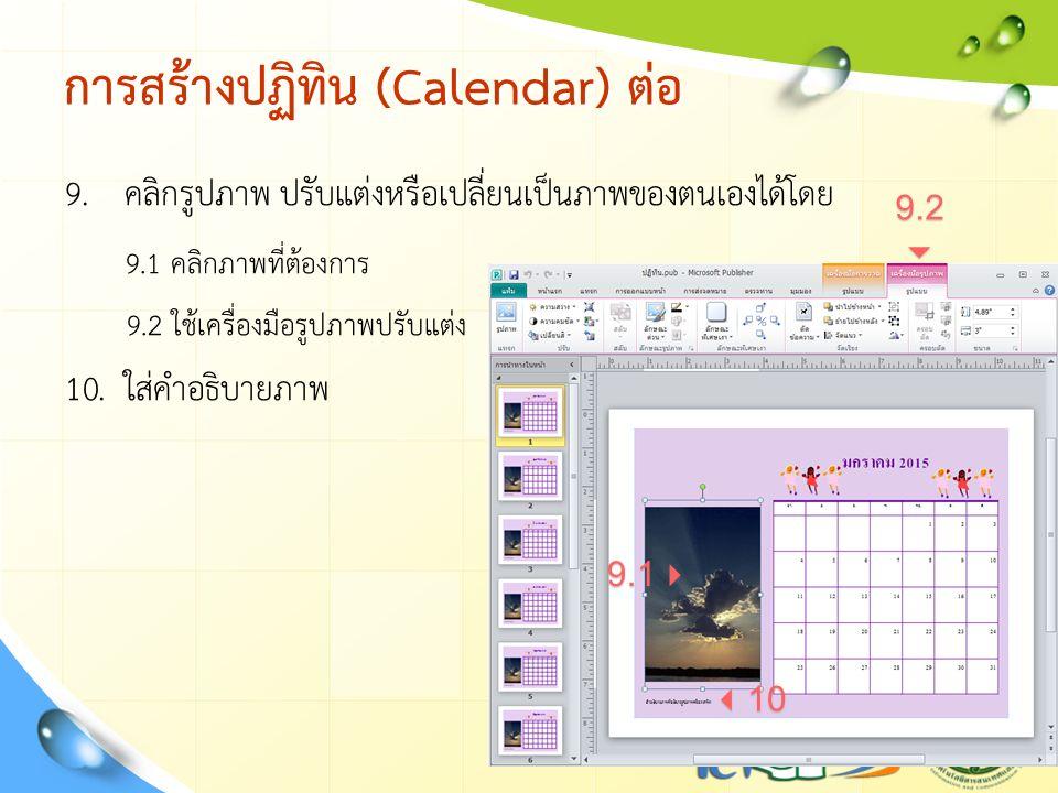การสร้างปฏิทิน (Calendar) ต่อ 9.