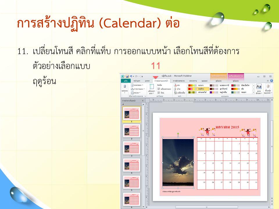 การสร้างปฏิทิน (Calendar) ต่อ 11.