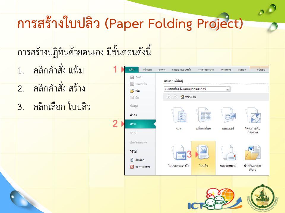 การสร้างใบปลิว (Paper Folding Project) การสร้างปฏิทินด้วยตนเอง มีขั้นตอนดังนี้ 1.