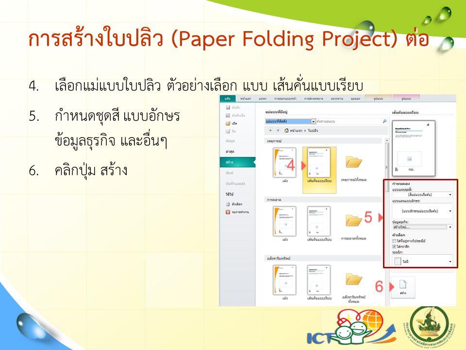 การสร้างใบปลิว (Paper Folding Project) ต่อ 4.