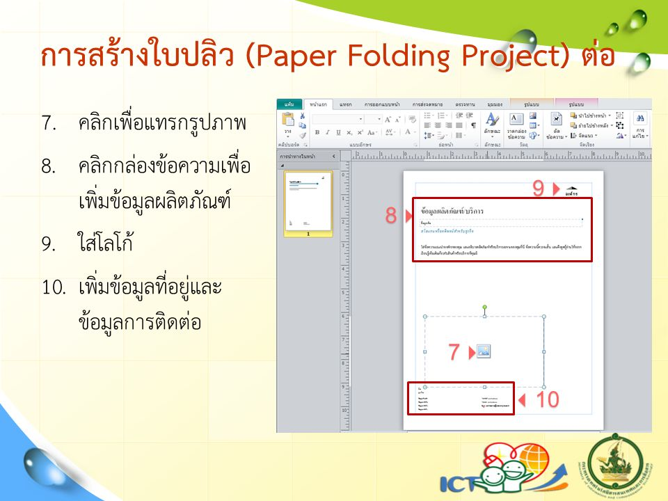 การสร้างใบปลิว (Paper Folding Project) ต่อ 7. คลิกเพื่อแทรกรูปภาพ 8.