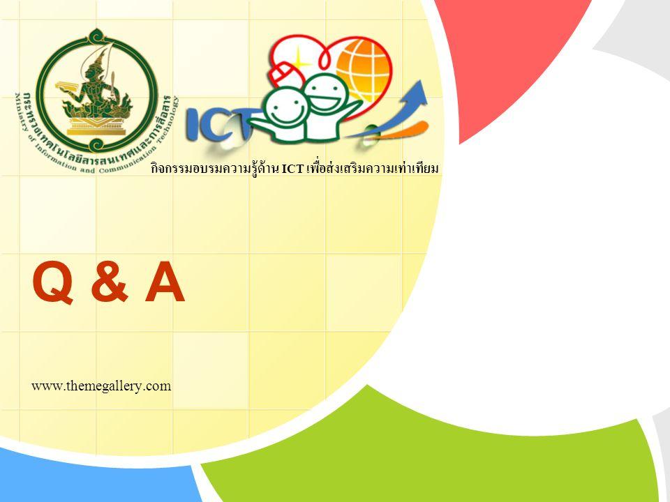 กิจกรรมอบรมความรู้ด้าน ICT เพื่อส่งเสริมความเท่าเทียม Q & A www.themegallery.com
