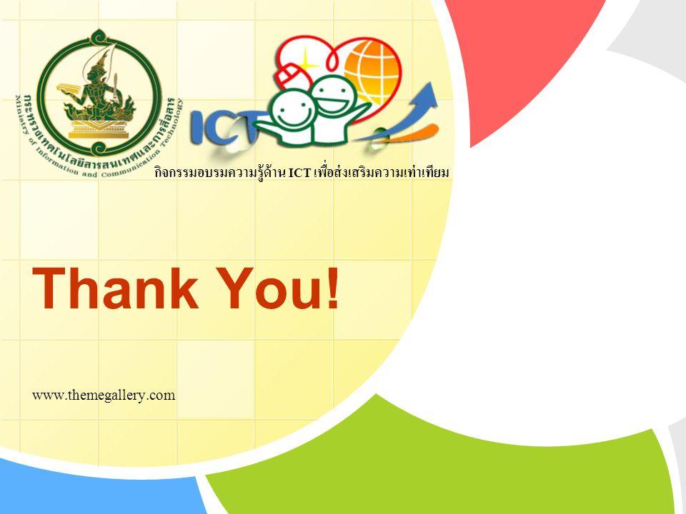 กิจกรรมอบรมความรู้ด้าน ICT เพื่อส่งเสริมความเท่าเทียม Thank You! www.themegallery.com