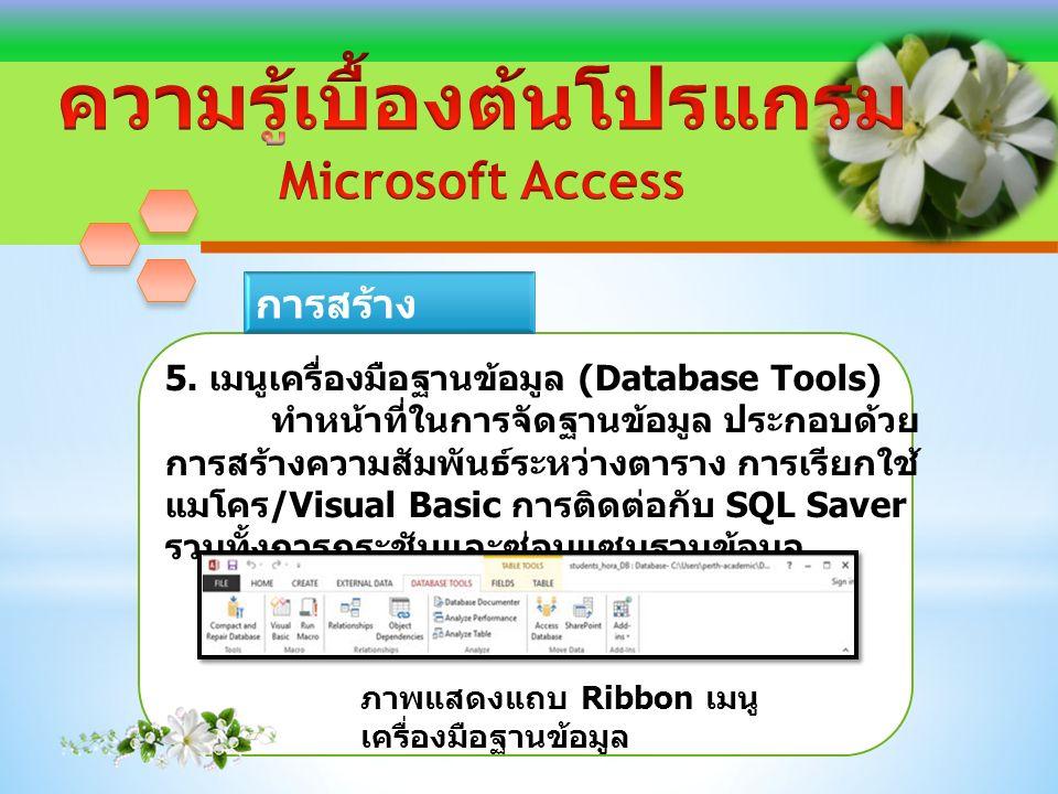 5. เมนูเครื่องมือฐานข้อมูล (Database Tools) ทำหน้าที่ในการจัดฐานข้อมูล ประกอบด้วย การสร้างความสัมพันธ์ระหว่างตาราง การเรียกใช้ แมโคร /Visual Basic การ