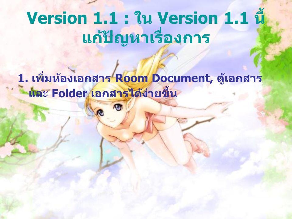 Version 1.1 : ใน Version 1.1 นี้ แก้ปัญหาเรื่องการ 1.