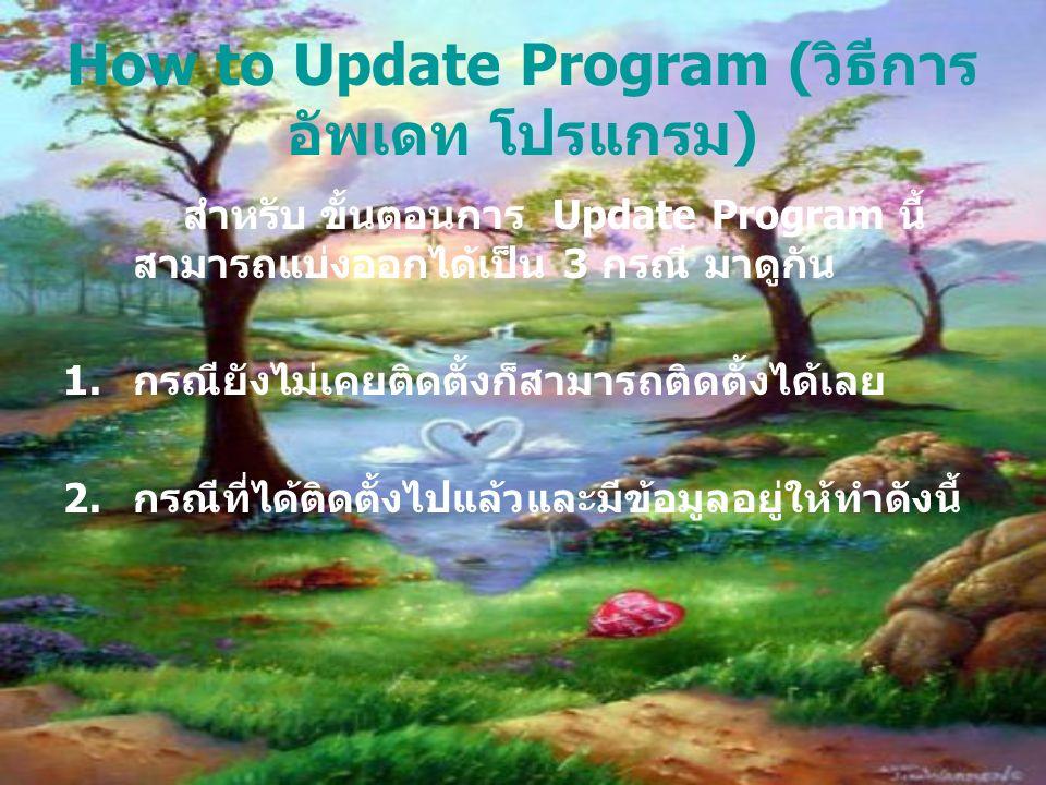 How to Update Program ( วิธีการ อัพเดท โปรแกรม ) สำหรับ ขั้นตอนการ Update Program นี้ สามารถแบ่งออกได้เป็น 3 กรณี มาดูกัน 1.
