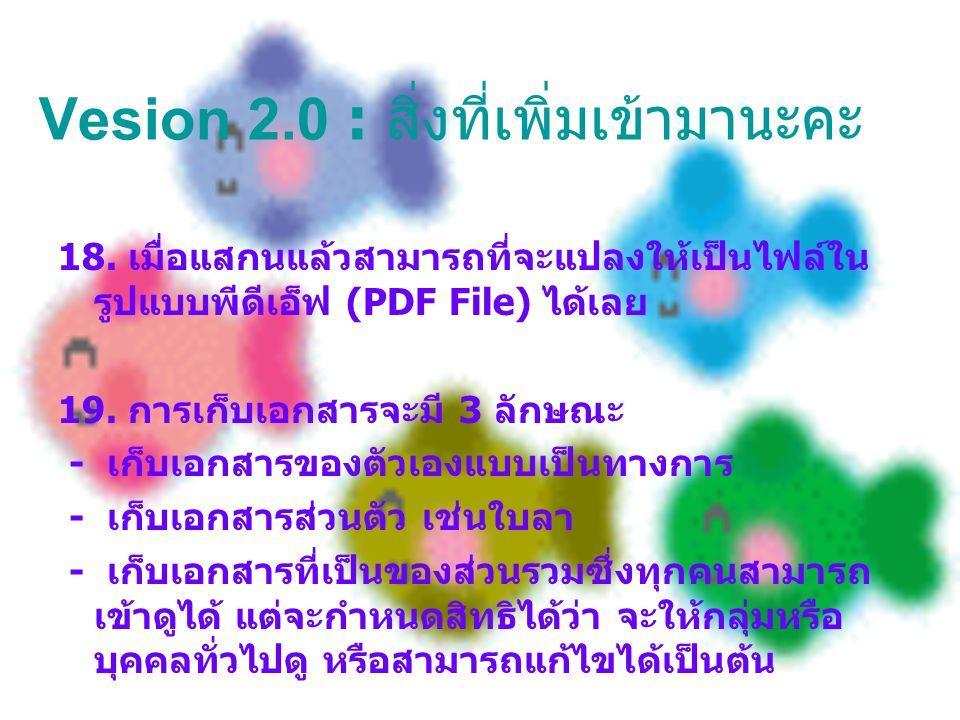 Vesion 2.0 : สิ่งที่เพิ่มเข้ามานะคะ 18. เมื่อแสกนแล้วสามารถที่จะแปลงให้เป็นไฟล์ใน รูปแบบพีดีเอ็ฟ (PDF File) ได้เลย 19. การเก็บเอกสารจะมี 3 ลักษณะ - เก