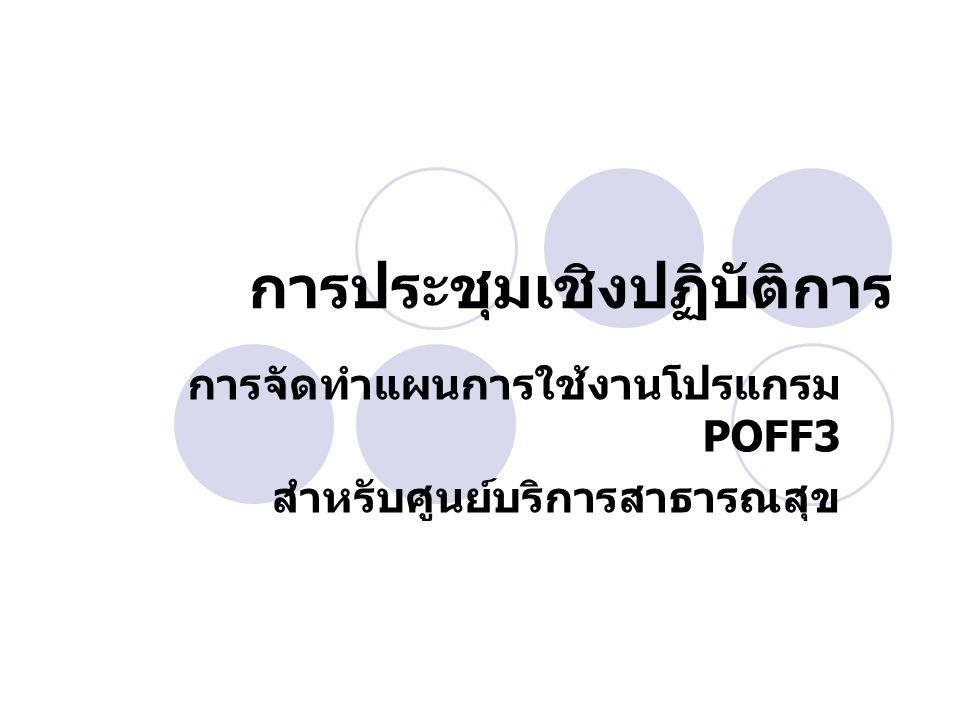 การประชุมเชิงปฏิบัติการ การจัดทำแผนการใช้งานโปรแกรม POFF3 สำหรับศูนย์บริการสาธารณสุข