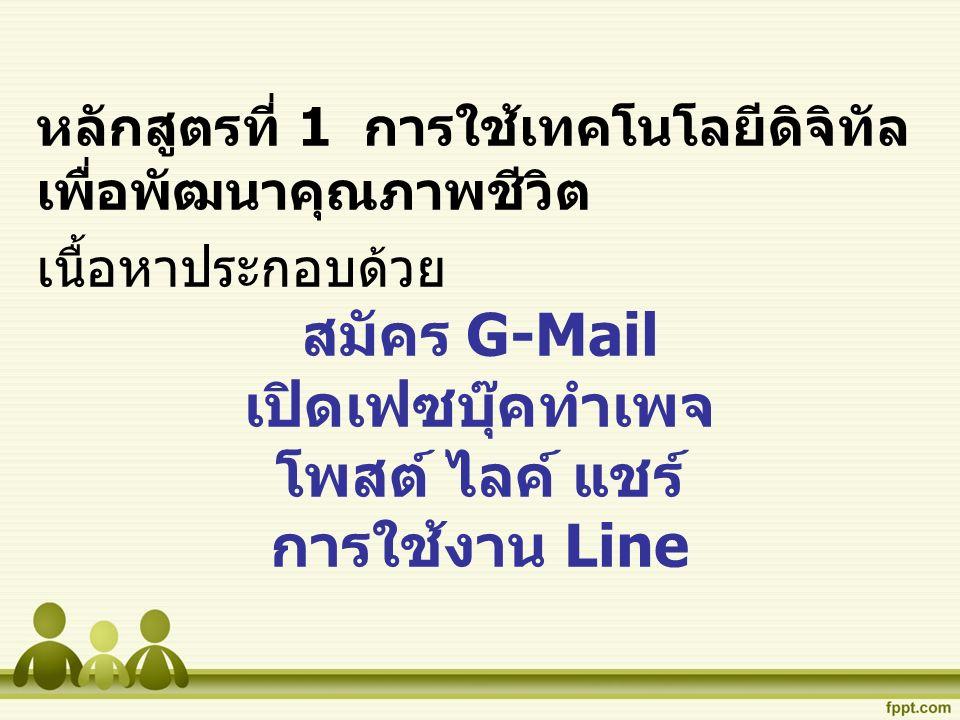 หลักสูตรที่ 1 การใช้เทคโนโลยีดิจิทัล เพื่อพัฒนาคุณภาพชีวิต เนื้อหาประกอบด้วย สมัคร G-Mail เปิดเฟซบุ๊คทำเพจ โพสต์ ไลค์ แชร์ การใช้งาน Line