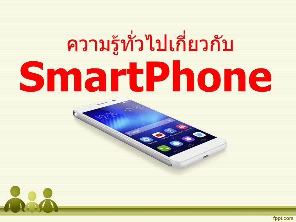 SmartPhone ความรู้ทั่วไปเกี่ยวกับ