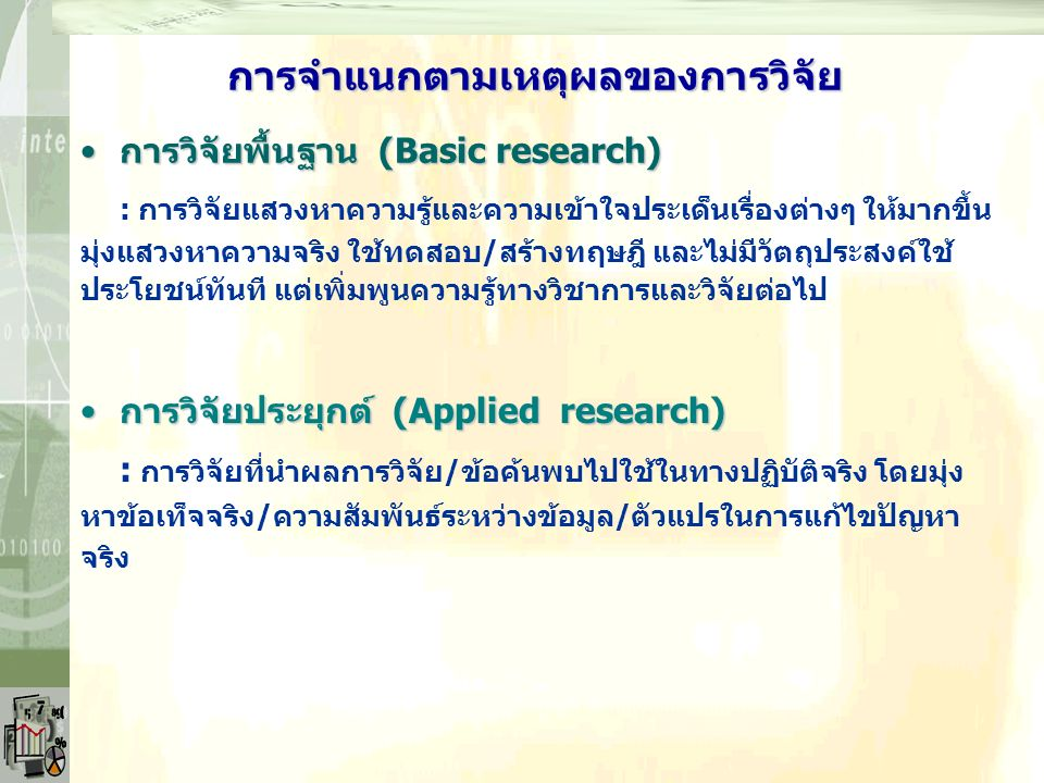 มิติต่างๆ ประเภทของการวิจัย เหตุผลของการทำวิจัยเหตุผลของการทำวิจัย วัตถุประสงค์ของการวิจัยวัตถุประสงค์ของการวิจัย วิธีการวิจัยเก็บข้อมูลวิธีการวิจัยเก็บข้อมูล สภาวะการวิจัยสภาวะการวิจัย วัตถุหรือสิ่งที่ต้องการวิจัยวัตถุหรือสิ่งที่ต้องการวิจัย ผู้กระทำการวิจัยผู้กระทำการวิจัย ฯลฯ ฯลฯ