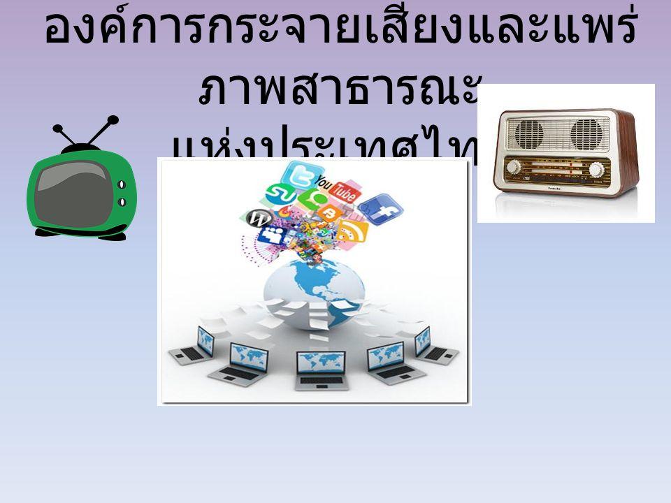 องค์การกระจายเสียงและแพร่ ภาพสาธารณะ แห่งประเทศไทย