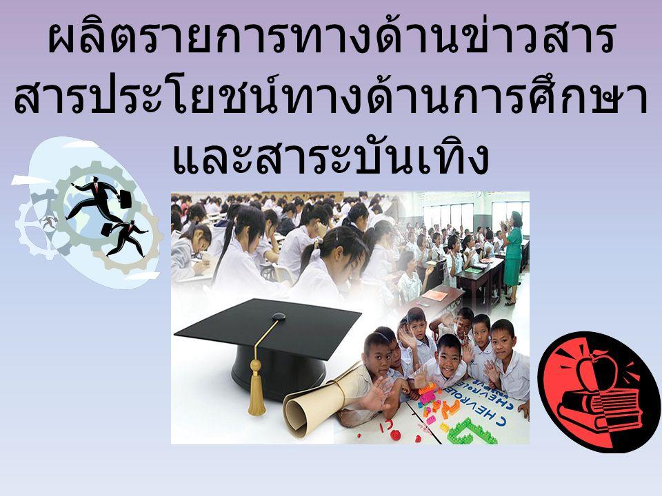 ผลิตรายการทางด้านข่าวสาร สารประโยชน์ทางด้านการศึกษา และสาระบันเทิง
