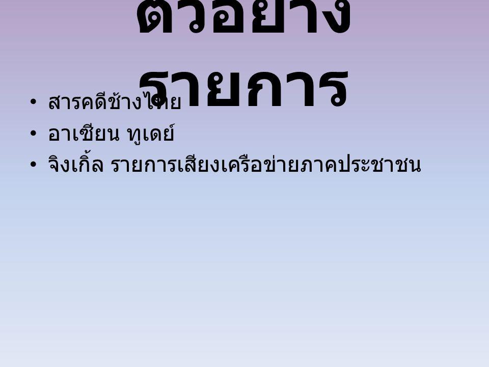 ตัวอย่าง รายการ สารคดีช้างไทย อาเซียน ทูเดย์ จิงเกิ้ล รายการเสียงเครือข่ายภาคประชาชน