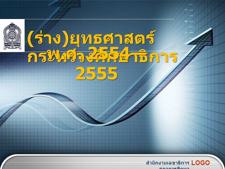 LOGO ( ร่าง ) ยุทธศาสตร์ กระทรวงศึกษาธิการ พ. ศ. 2554 – 2555 สำนักงานเลขาธิการ สภาการศึกษา
