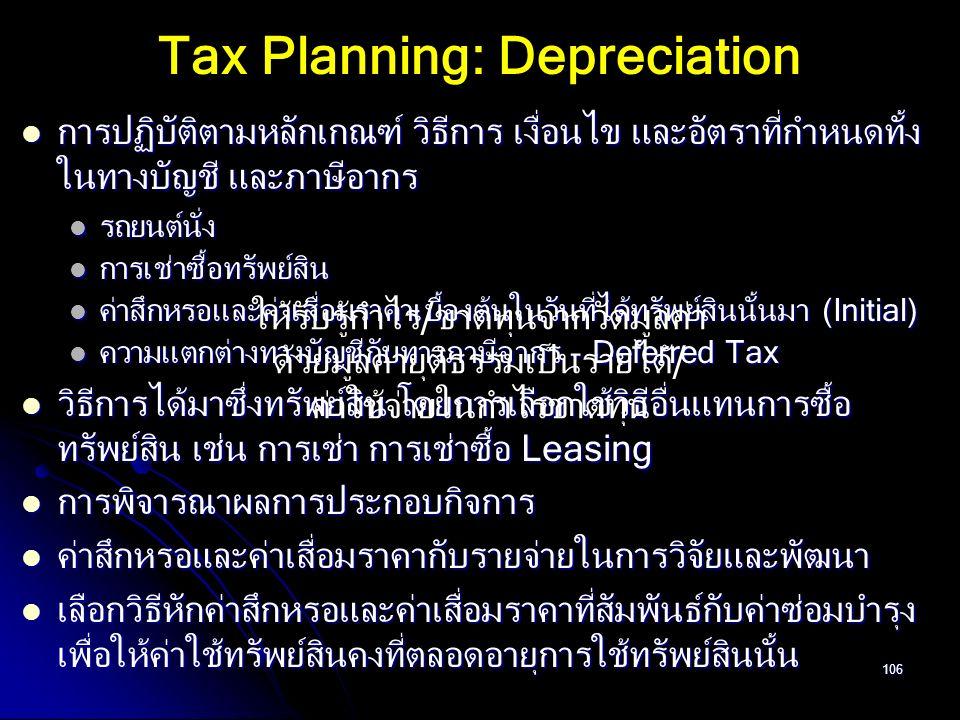 106 Tax Planning: Depreciation การปฏิบัติตามหลักเกณฑ์ วิธีการ เงื่อนไข และอัตราที่กำหนดทั้ง ในทางบัญชี และภาษีอากร การปฏิบัติตามหลักเกณฑ์ วิธีการ เงื่