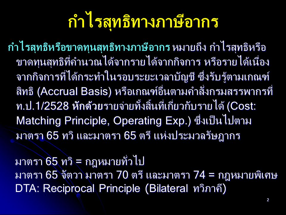 63 มาตรา 11/11 ให้ยกเว้นภาษีเงินได้นิติบุคคล ให้แก่บริษัทหรือห้างหุ้นส่วน นิติบุคคลที่ตั้งขึ้นตามกฎหมายของต่างประเทศและมิได้ประกอบกิจการใน ประเทศไทย สำหรับเงินได้พึงประเมินที่เป็นเงินปันผลที่ได้รับจากสำนักงาน ปฏิบัติการภูมิภาคตามมาตรา 11/6 หรือตามมาตรา 11/7 แล้วแต่กรณี ซึ่งมี รายได้จากการให้บริการหรือค่าสิทธิตามมาตรา 11/2 วรรคสอง มาตรา 11/11 ให้ยกเว้นภาษีเงินได้นิติบุคคล ให้แก่บริษัทหรือห้างหุ้นส่วน นิติบุคคลที่ตั้งขึ้นตามกฎหมายของต่างประเทศและมิได้ประกอบกิจการใน ประเทศไทย สำหรับเงินได้พึงประเมินที่เป็นเงินปันผลที่ได้รับจากสำนักงาน ปฏิบัติการภูมิภาคตามมาตรา 11/6 หรือตามมาตรา 11/7 แล้วแต่กรณี ซึ่งมี รายได้จากการให้บริการหรือค่าสิทธิตามมาตรา 11/2 วรรคสอง แก้ไขเพิ่มเติมโดยพระราชกฤษฎีกาออกตามความในประมวลรัษฎากร ว่า ด้วยการลดอัตราและยกเว้นรัษฎากร (ฉบับที่ 508) พ.ศ.
