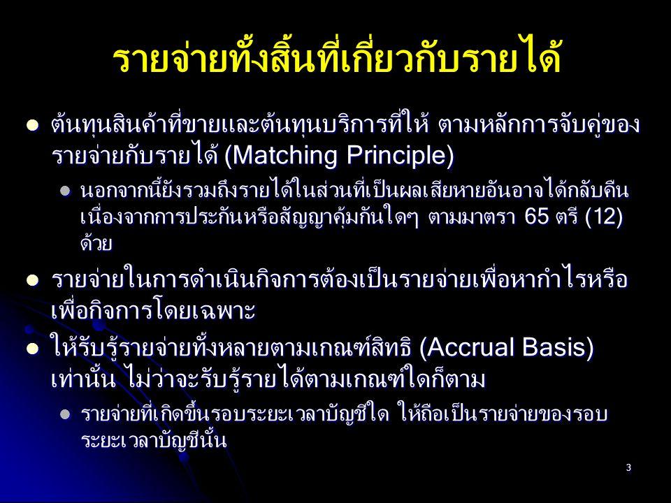 4 ความสัมพันธ์ของกำไรสุทธิทางบัญชีกับกำไรสุทธิทางภาษีอากร : Generally Accepted Accounting Principle GAAP : Generally Accepted Accounting Principle บันทึกรายการทางการเงินที่เกิดขึ้นในรอบระยะเวลาบัญชีทุกรายการตามหลักการ บัญชีคู่ (Double Entry A/C System) งบดุล งบกำไรขาดทุน (กำไรสุทธิหรือขาดทุนสุทธิ ทางบัญชี/ การเงิน) ตรวจสอบและรับรองบัญชีโดย CPA/ TA นำเสนอต่อผู้เป็นเจ้าของ สาธารณชนโดย ผ่านกระทรวงพาณิชย์ และกรมสรรพากร เงื่อนไขเกี่ยวกับรายได้เงื่อนไขเกี่ยวกับรายจ่าย หลักเกณฑ์ ในการตีราคา ท/ส และหนี้สิน นำไปคำนวณภาษีเงินได้นิติบุคคล เพื่อยื่น แบบ ภ.ง.ด.50 และ ภ.ง.ด.51 เงื่อนไขทางภาษีอากรตาม มาตรา 65, 65 ทวิ, 65 ตรี, 65 จัตวา, 70 ตรี, 74 กำไรสุทธิหรือขาดทุนสุทธิ ทางภาษีอากร ปรับปรุงให้เป็นไปตาม Tax Issues 12 3 Financial Transactions