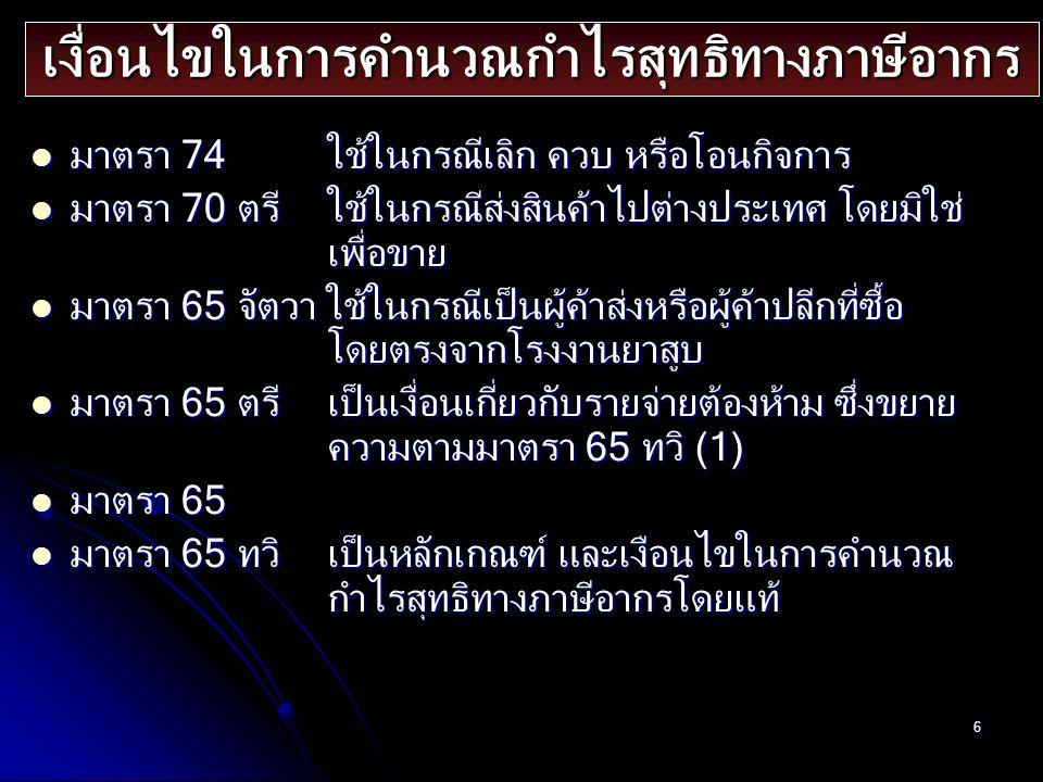 77 บริษัทที่ตั้งขึ้น ตามกฎหมายไทย บริษัทหรือห้างฯ นิติ บุคคลต่างประเทศได้รับเงินปันผล/เงินส่วนแบ่งของกำไรจาก...