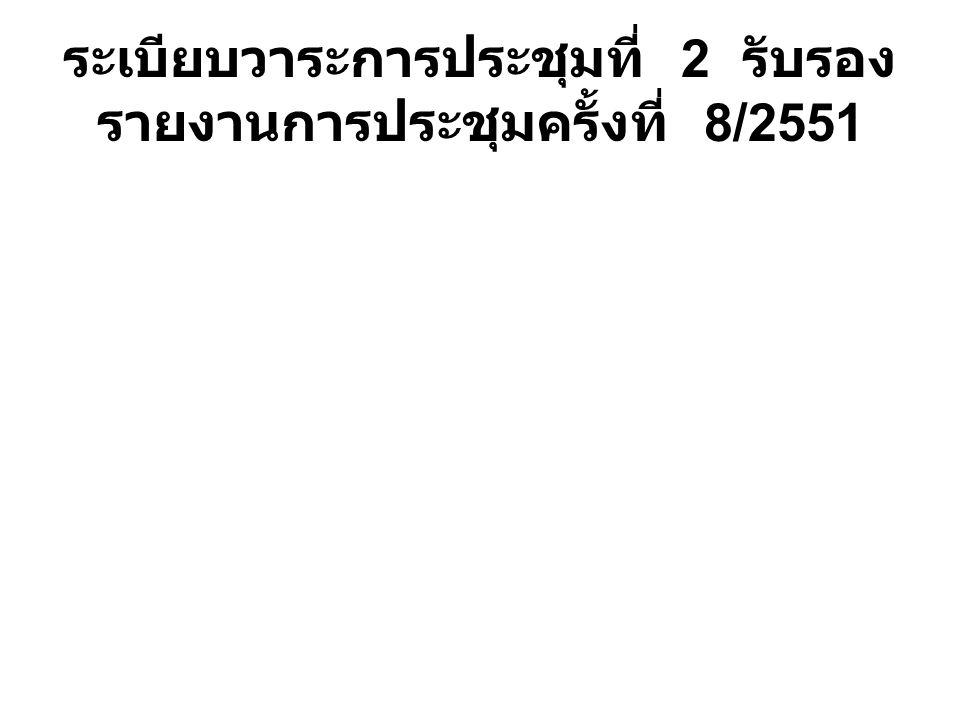 ระเบียบวาระการประชุมที่ 2 รับรอง รายงานการประชุมครั้งที่ 8/2551