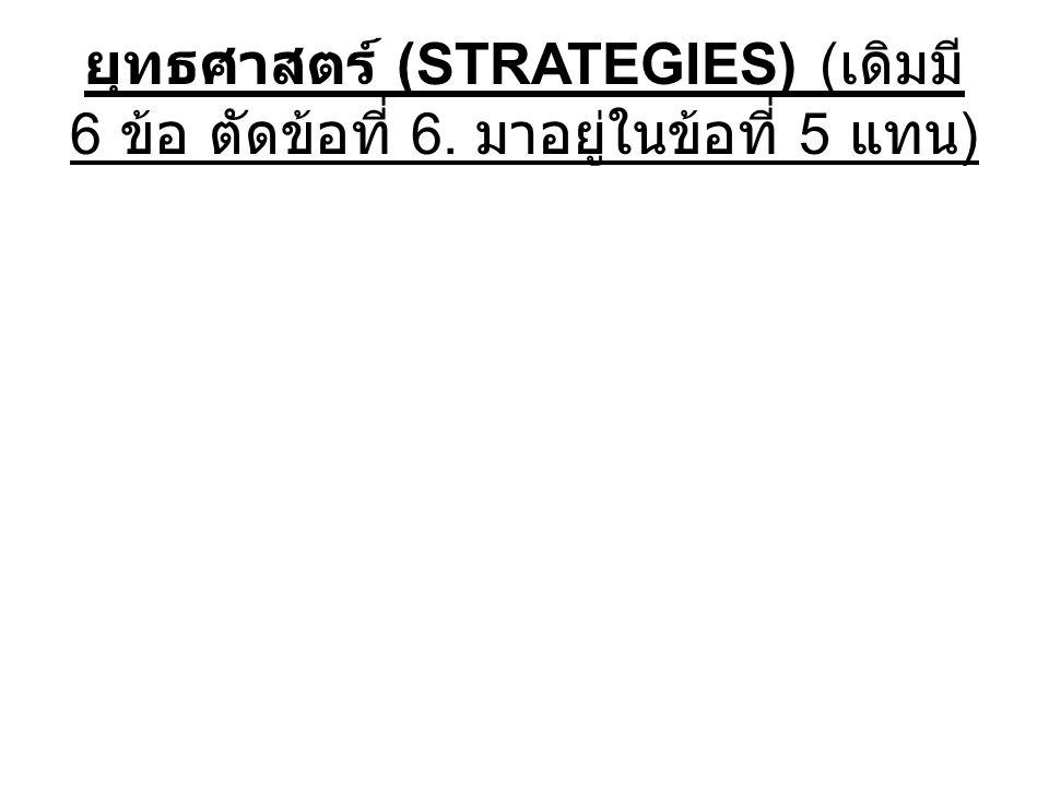 ยุทธศาสตร์ (STRATEGIES) (เดิมมี 6 ข้อ ตัดข้อที่ 6. มาอยู่ในข้อที่ 5 แทน)