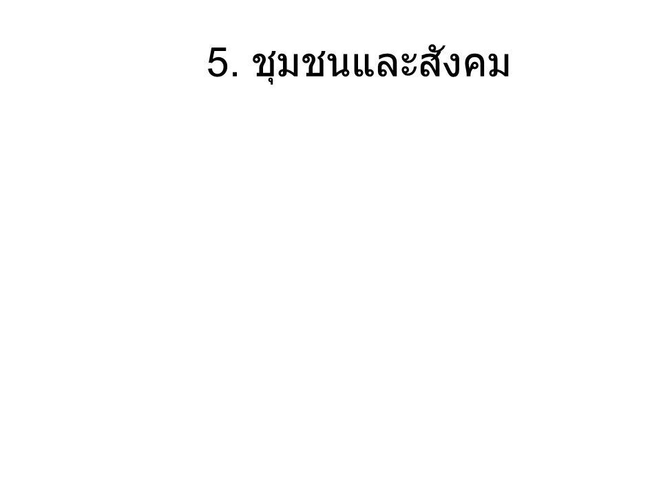5. ชุมชนและสังคม