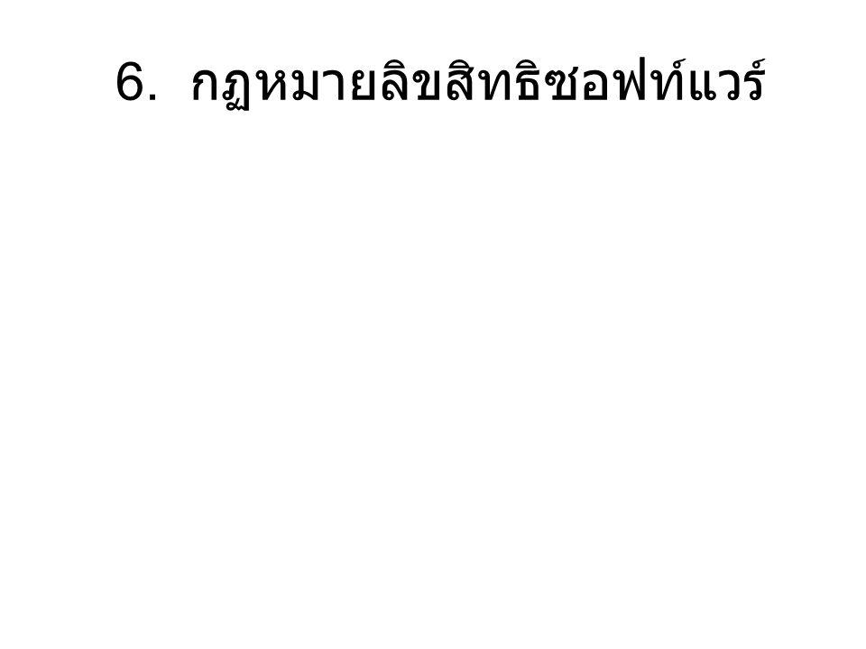 6. กฏหมายลิขสิทธิซอฟท์แวร์