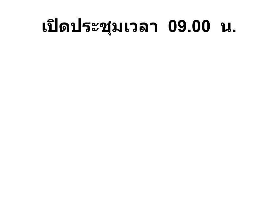 เปิดประชุมเวลา 09.00 น.