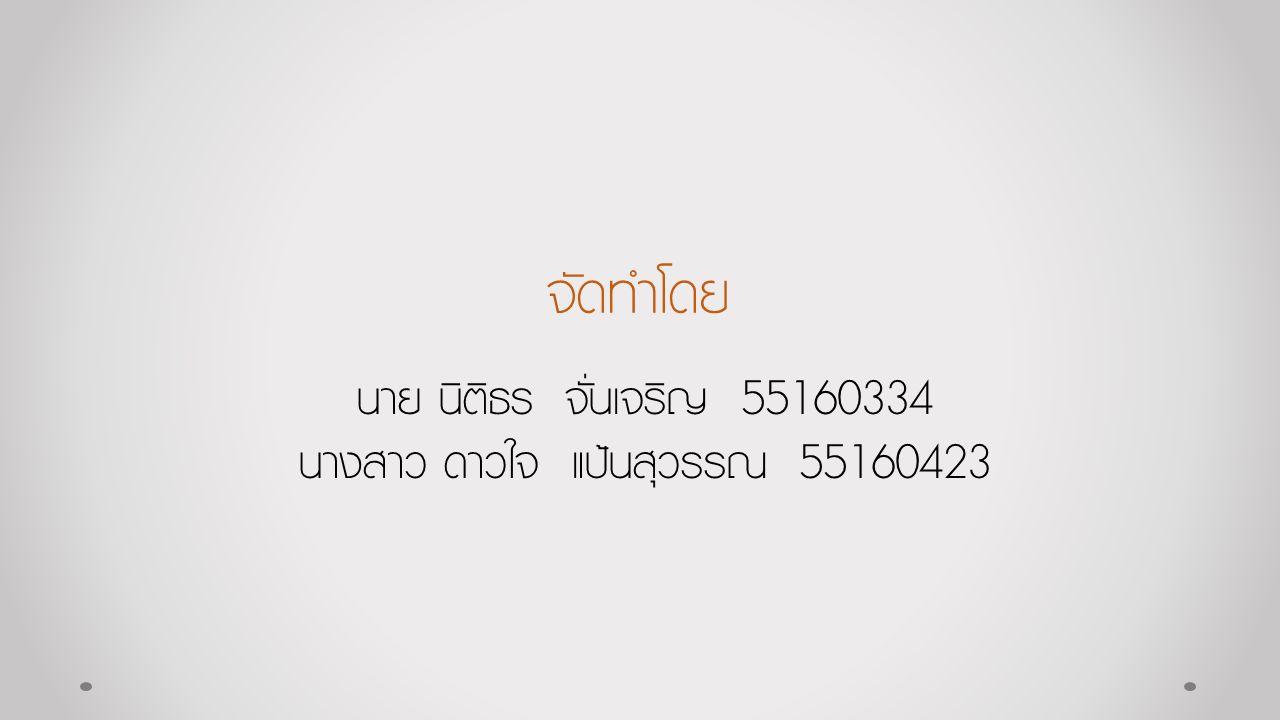 จัดทำโดย นาย นิติธร จั่นเจริญ 55160334 นางสาว ดาวใจ แป้นสุวรรณ 55160423