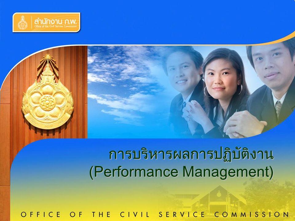 การบริหารผลการปฏิบัติงาน (Performance Management)