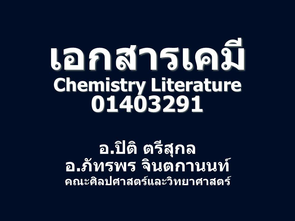 เอกสารเคมี Chemistry Literature 01403291 อ. ปิติ ตรีสุกล อ.
