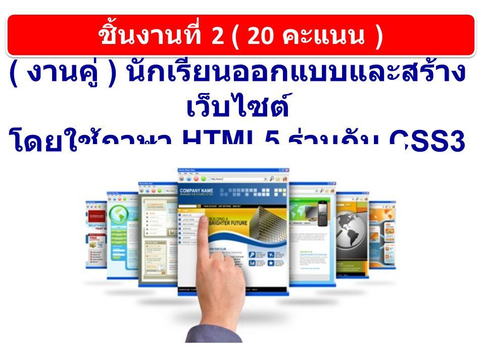 ชิ้นงานที่ 2 ( 20 คะแนน ) ( งานคู่ ) นักเรียนออกแบบและสร้าง เว็บไซต์ โดยใช้ภาษา HTML5 ร่วมกับ CSS3