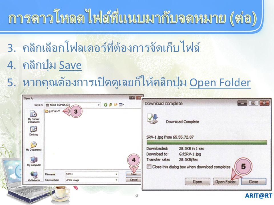30 3. คลิกเลือกโฟลเดอร์ที่ต้องการจัดเก็บไฟล์ 4. คลิกปุ่ม Save 5. หากคุณต้องการเปิดดูเลยก็ให้คลิกปุ่ม Open Folder