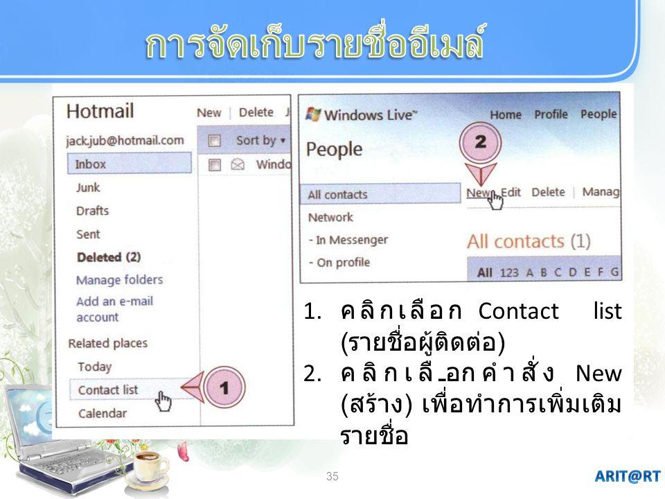 35 1. คลิกเลือก Contact list ( รายชื่อผู้ติดต่อ ) 2. คลิกเลือกคำสั่ง New ( สร้าง ) เพื่อทำการเพิ่มเติม รายชื่อ