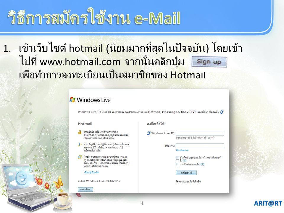 4 1. เข้าเว็บไซต์ hotmail ( นิยมมากที่สุดในปัจจุบัน ) โดยเข้า ไปที่ www.hotmail.com จากนั้นคลิกปุ่ม เพื่อทำการลงทะเบียนเป็นสมาชิกของ Hotmail