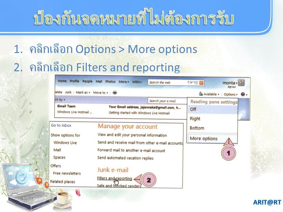 40 1. คลิกเลือก Options > More options 2. คลิกเลือก Filters and reporting