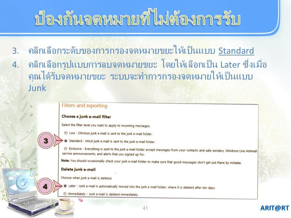 41 3. คลิกเลือกระดับของการกรองจดหมายขยะให้เป็นแบบ Standard 4.