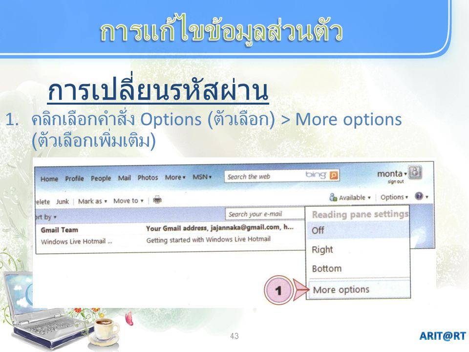 43 1. คลิกเลือกคำสั่ง Options ( ตัวเลือก ) > More options ( ตัวเลือกเพิ่มเติม ) การเปลี่ยนรหัสผ่าน