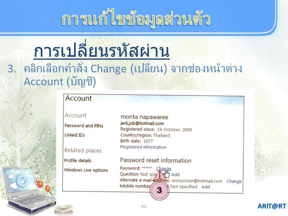 45 3. คลิกเลือกคำสั่ง Change ( เปลี่ยน ) จากช่องหน้าต่าง Account ( บัญชี ) การเปลี่ยนรหัสผ่าน