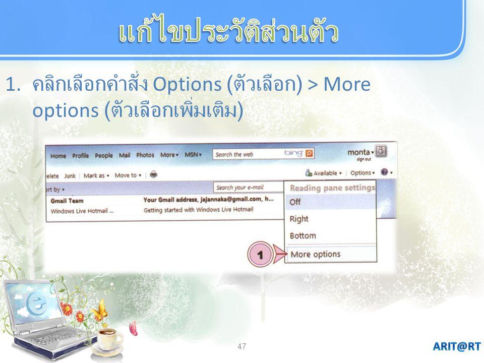 47 1. คลิกเลือกคำสั่ง Options ( ตัวเลือก ) > More options ( ตัวเลือกเพิ่มเติม )