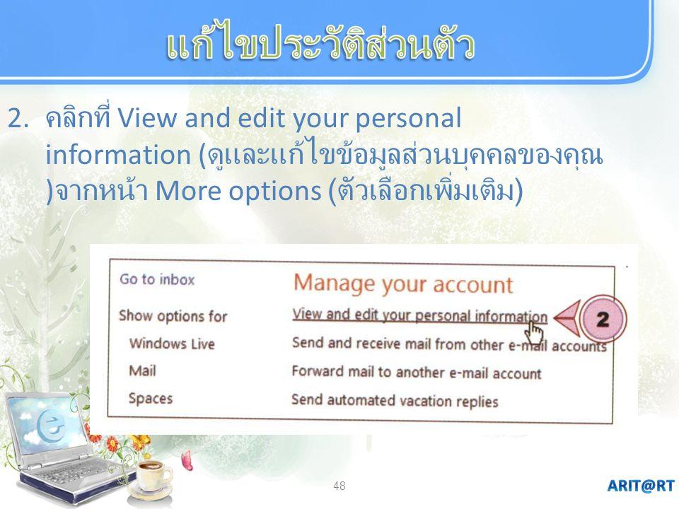 48 2. คลิกที่ View and edit your personal information ( ดูและแก้ไขข้อมูลส่วนบุคคลของคุณ ) จากหน้า More options ( ตัวเลือกเพิ่มเติม )