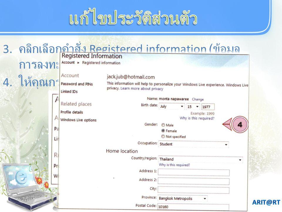 49 3. คลิกเลือกคำสั่ง Registered information ( ข้อมูล การลงทะเบียน ) 4. ให้คุณกรอกข้อมูลประวัติส่วนตัว