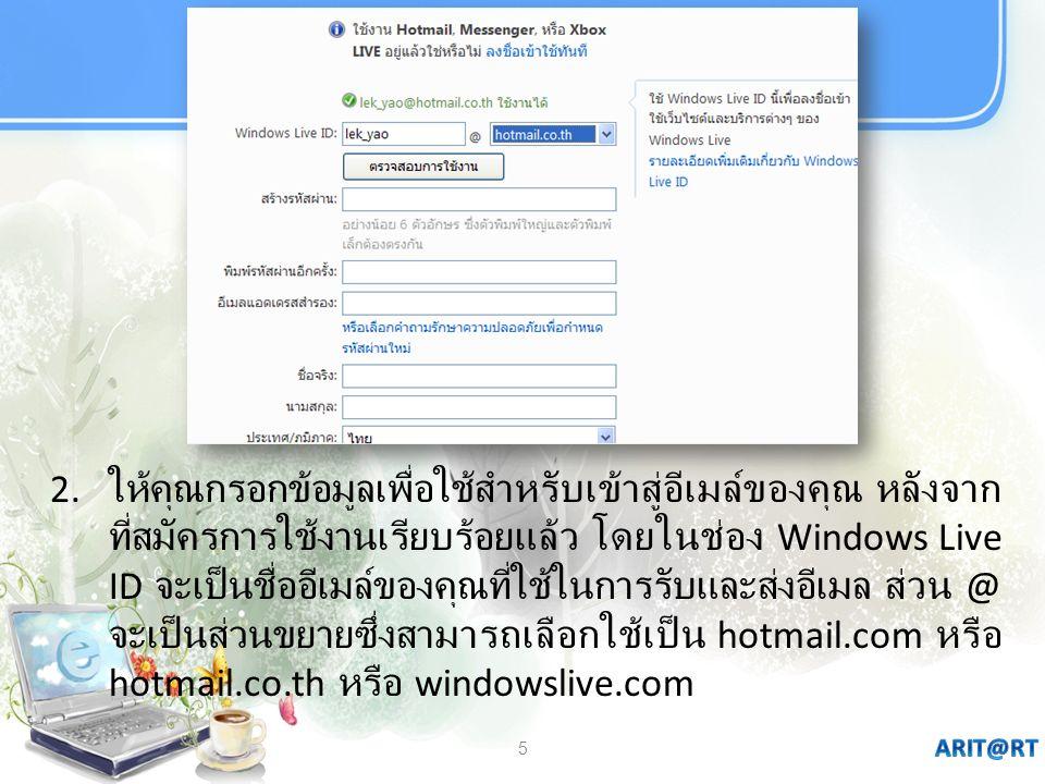5 2. ให้คุณกรอกข้อมูลเพื่อใช้สำหรับเข้าสู่อีเมล์ของคุณ หลังจาก ที่สมัครการใช้งานเรียบร้อยแล้ว โดยในช่อง Windows Live ID จะเป็นชื่ออีเมล์ของคุณที่ใช้ใน