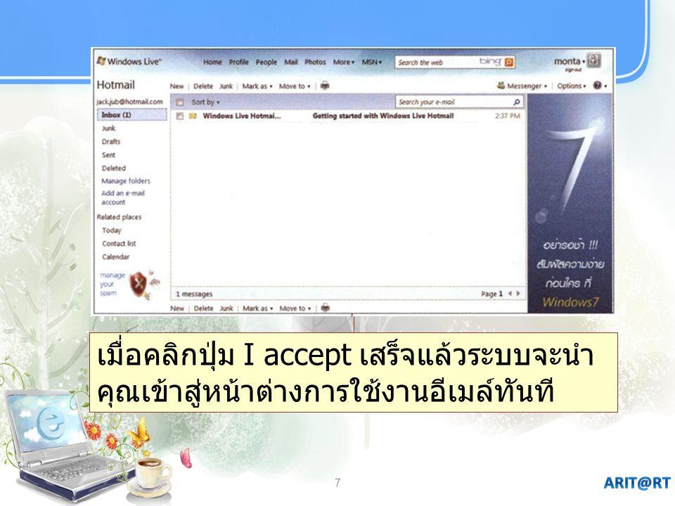 7 เมื่อคลิกปุ่ม I accept เสร็จแล้วระบบจะนำ คุณเข้าสู่หน้าต่างการใช้งานอีเมล์ทันที