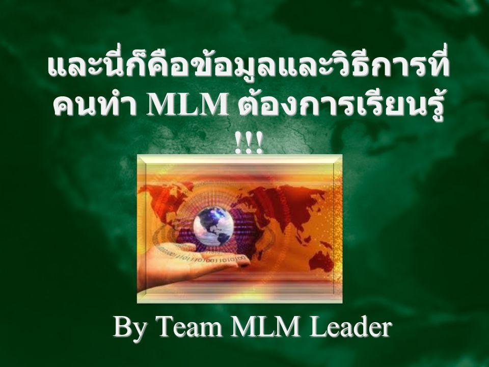 By Team MLM Leader และนี่ก็คือข้อมูลและวิธีการที่ คนทำ MLM ต้องการเรียนรู้ !!!