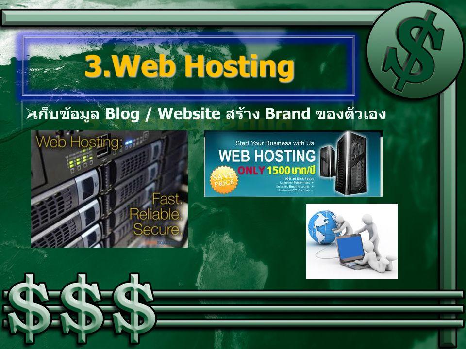  เก็บข้อมูล Blog / Website สร้าง Brand ของตัวเอง